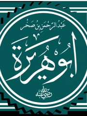 Photo of Abu Hurairah