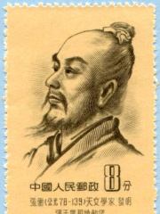 Photo of Zhang Heng